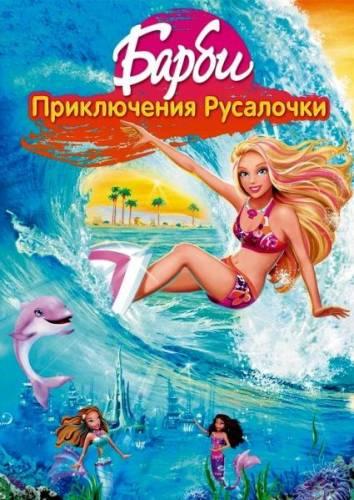 Барби: Приключения Русалочки / Barbie in a Mermaid Tale (2010)