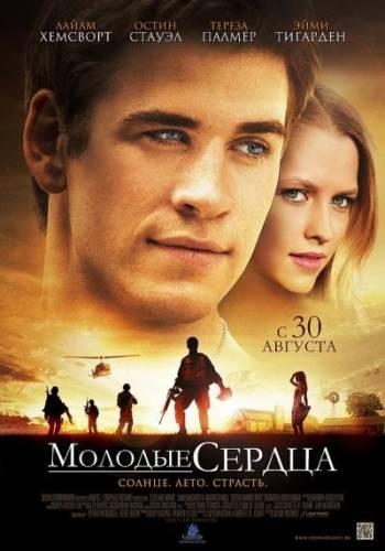 Молодые сердца / Love and Honor (2012)