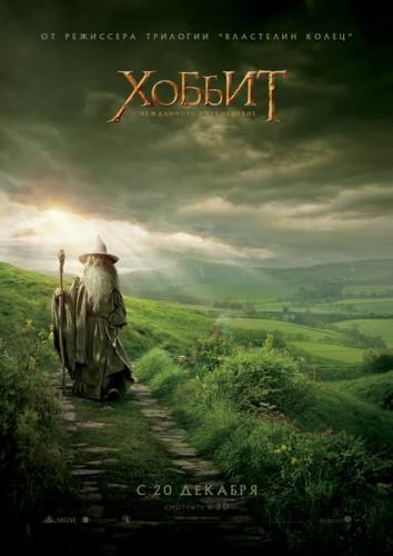 Хоббит 2012: Нежданное путешествие / The Hobbit: An Unexpected Journey