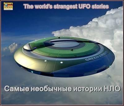 Самые необычные истории НЛО / 5 фильмов / (2012)