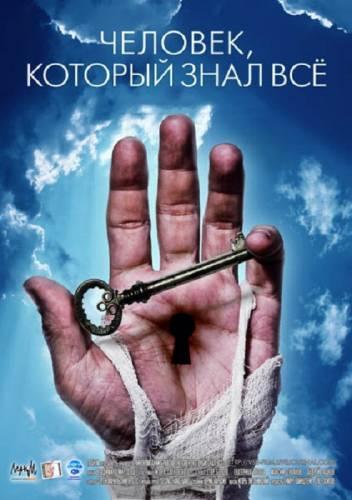 Человек, который знал все (2009)