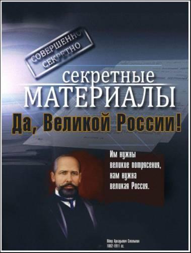 Секретные материалы 7. Да, Великой России!