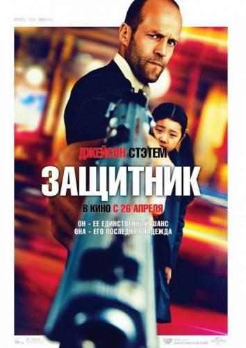 Защитник / Safe (2012)