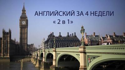 Курсы английского за 4 недели - 2 в 1 Смотреть отзывы